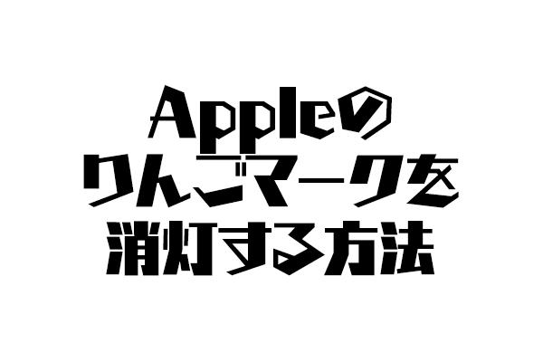 りんごマークを消す