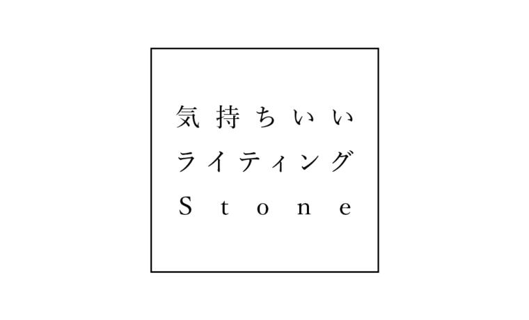 Stoneライティングサムネイル