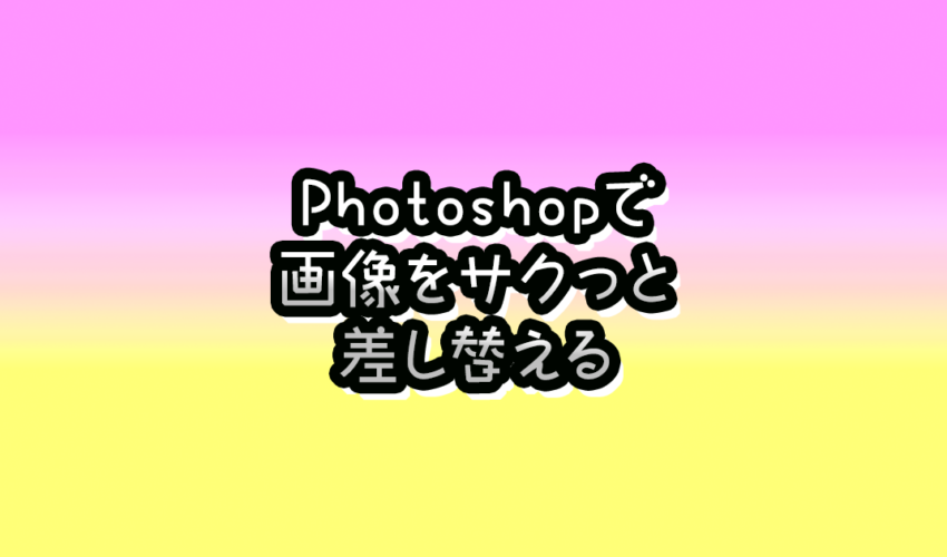 photoshopで画像差し替え