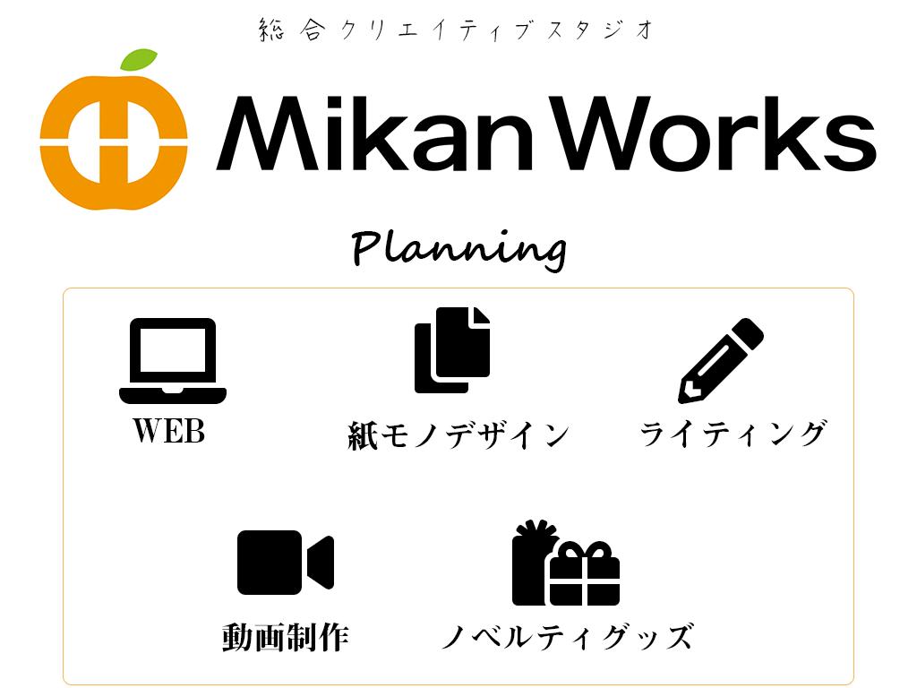 ミカンワークスの業務内容