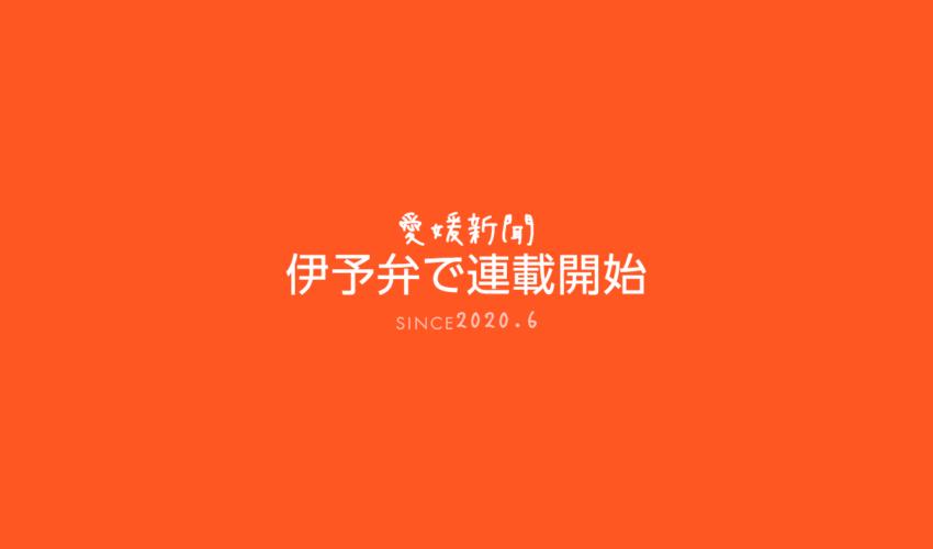 愛媛新聞伊予弁