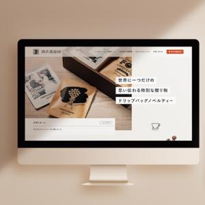 オリジナルドリップコーヒーバッグメーカーのホームページ
